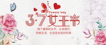 唯美3.7女生节促销活动宣传折扣公众号封面图粉红