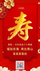 简约喜庆红色老人生日寿宴诞辰祝寿贺卡祝寿宴祝贺祝福卡邀请生日宴请海报