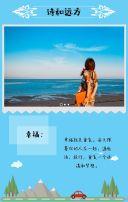 蓝色文艺小清新旅游相册主题相册H5