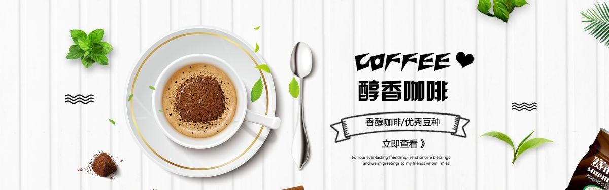 简约清新风格淘宝咖啡海报banner模板
