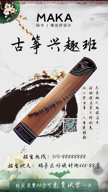 灰色中国风古筝兴趣班宣传招生手机海报