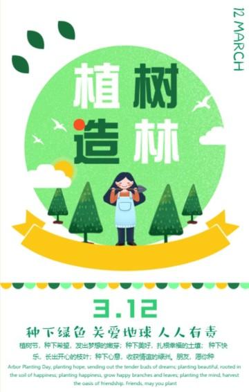 手绘卡通植树节活动邀请函H5