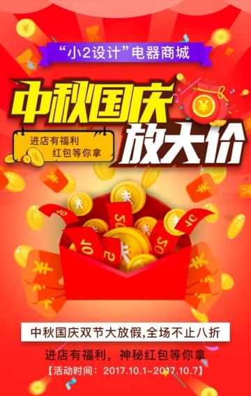 红色喜庆国庆中秋节促销宣传手机海报