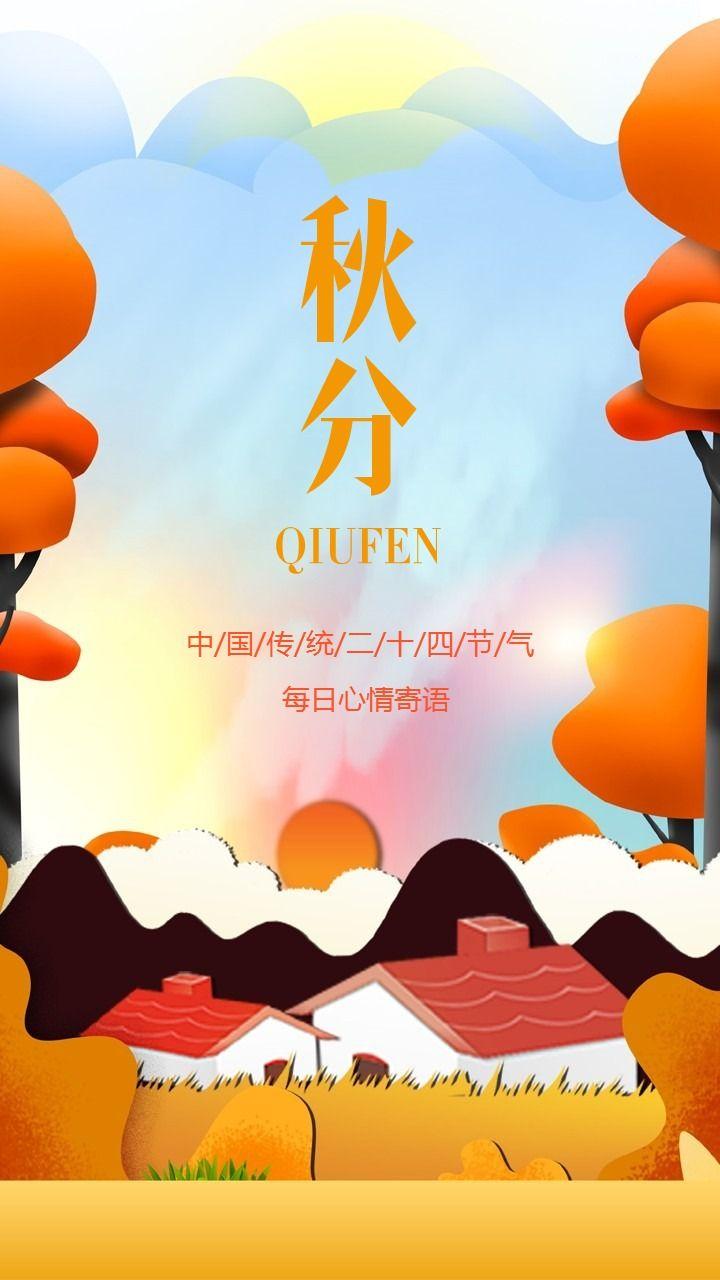 传统二十四节气日签秋分时节