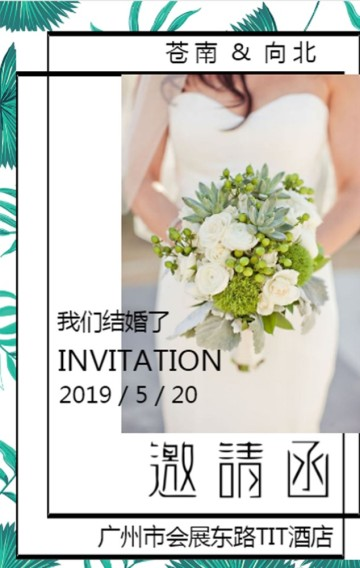 婚礼邀请函/清新文艺//相片合集/植物边框/个人