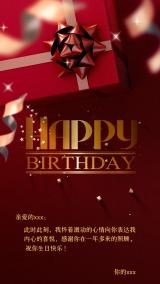 唯美 生日祝福贺卡 生日快乐 生日祝福海报 手机海报