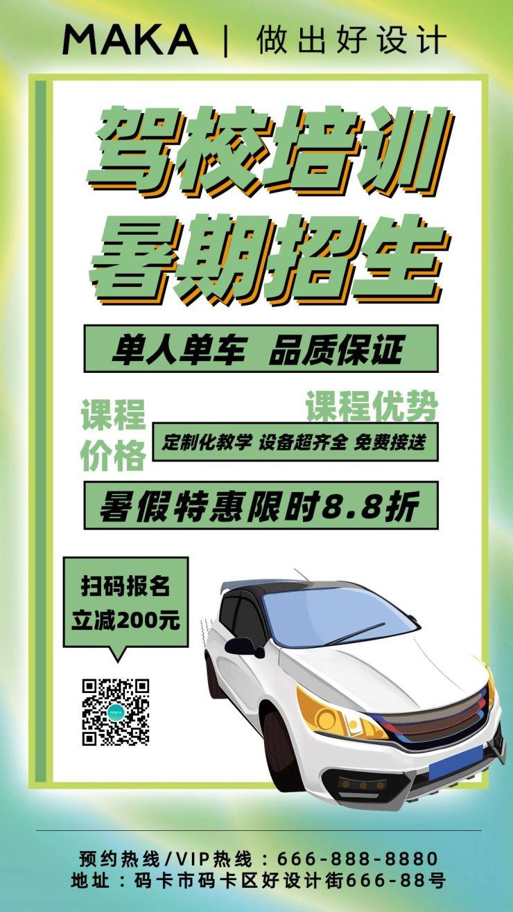 绿色卡通风暑期驾校招生海报