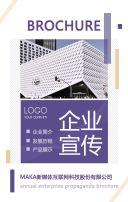 高端简约时尚企业宣传画册公司介绍手册H5