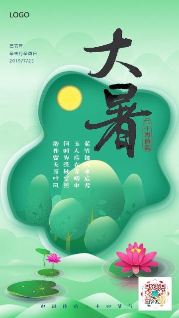 剪纸风插画传统二十四节气大暑海报