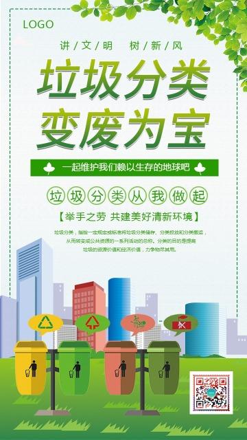 清新文艺垃圾分类城市环境保护低碳生活出行公益宣传海报