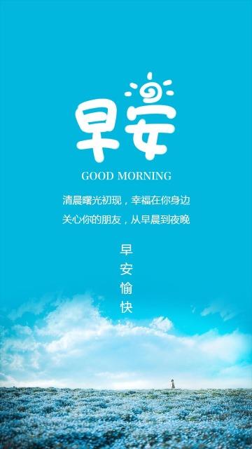 蓝色文艺清新早安日签早安问候语