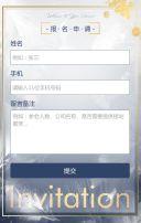 酷炫快闪高端通用简约时尚太空灰会议会展邀请函H5