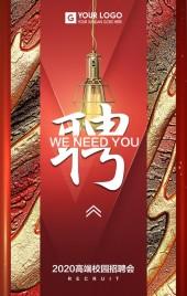 红色奢华酷炫商务合作企业宣传招聘H5