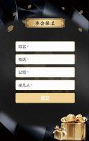 黑金商务中秋节上月饼品鉴活动邀请函H5