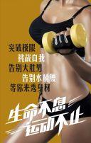 健身会所促销宣传海报
