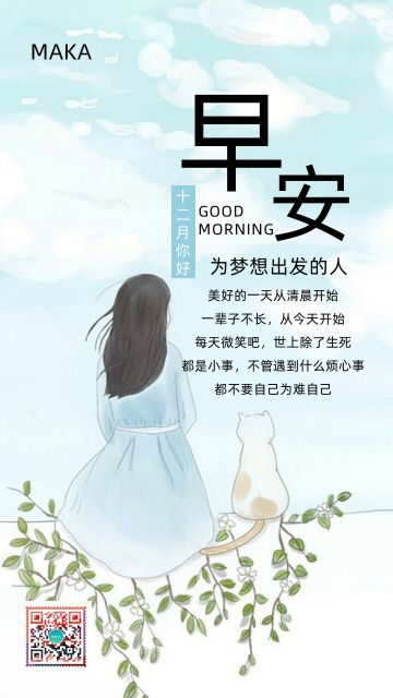 简约小清新唯美卡通早安你好梦想励志日签心情朋友圈日签海报