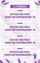 紫色清新简约七夕情人节薰衣草精油促销翻页H5