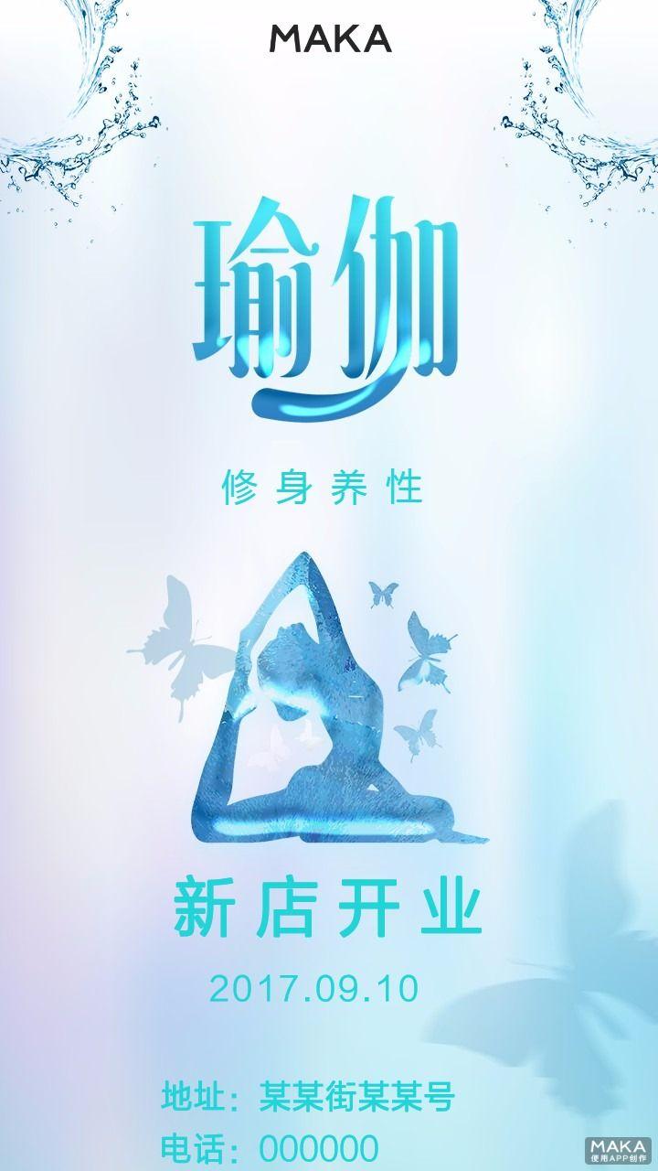 瑜伽宣传海报风格蓝色