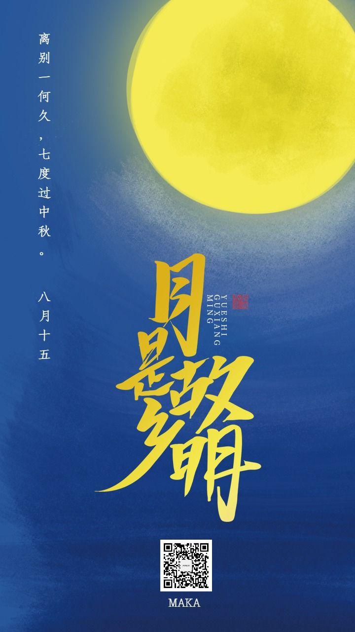 中秋佳节快乐贺卡蓝色月是故乡明