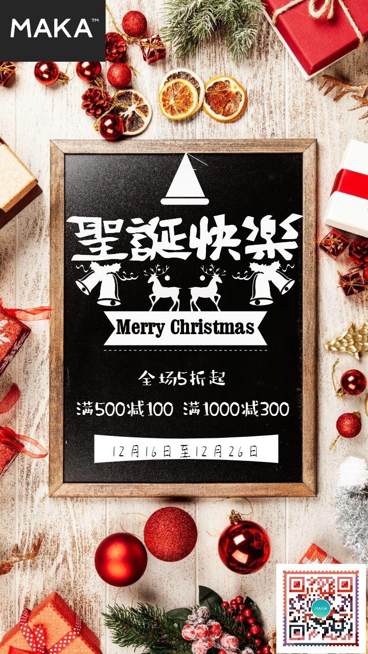 圣诞礼物圣诞老人圣诞贺卡圣诞日签祝福公司心情促销