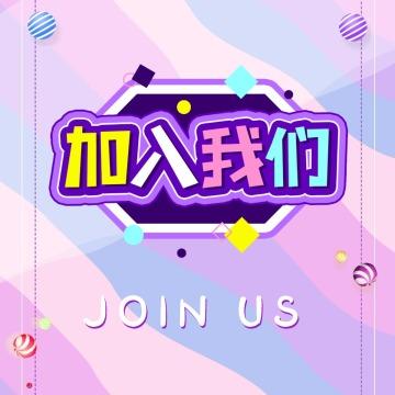 时尚炫酷企业招聘微信公众号图文文章封面小图