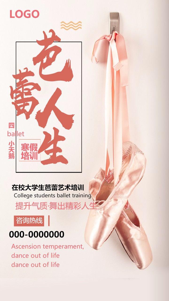 唯美浪漫艺术兴趣班 芭蕾培训班招生啦
