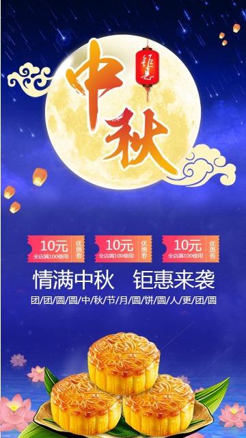 中秋节促销活动海报