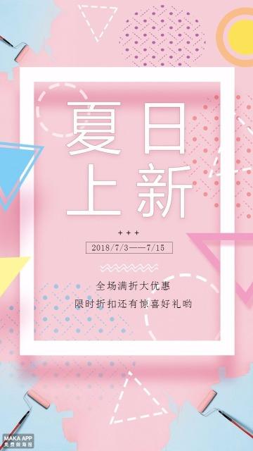 夏日上新海报