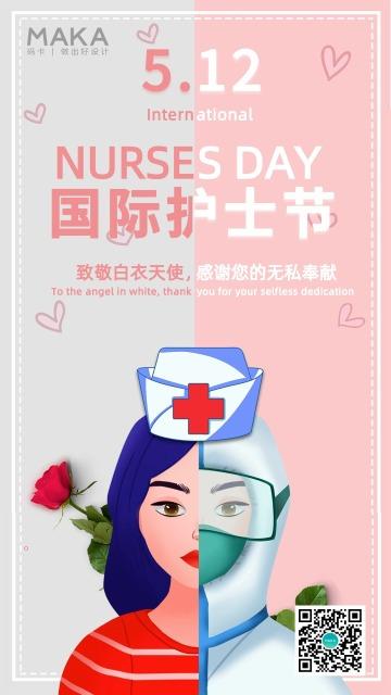 红色手绘风国际护士节致敬医护人员公益宣传手机海报