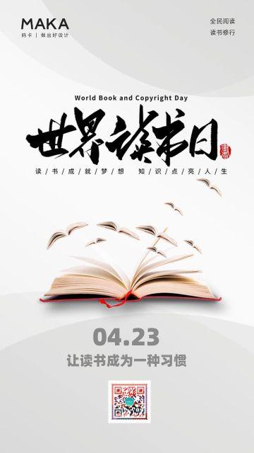 白色简约世界读书日节日宣传海报