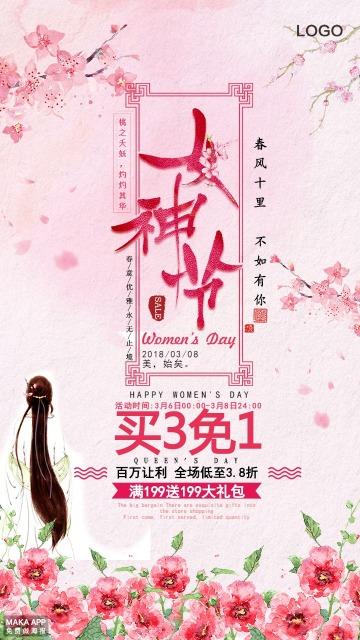 中国风水墨女神妇女节商场促销创意海报