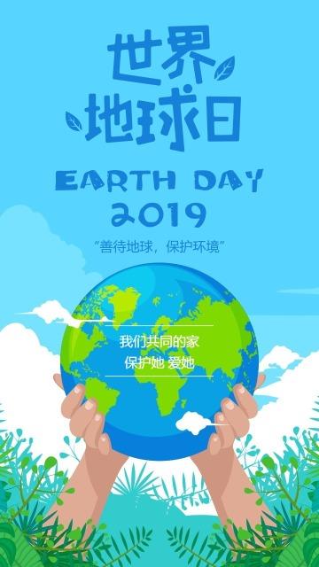 蓝色简约卡通世界地球日宣传海报