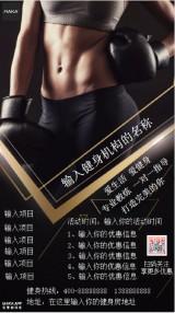 黑色健身房健身活动健身会员卡宣传海报