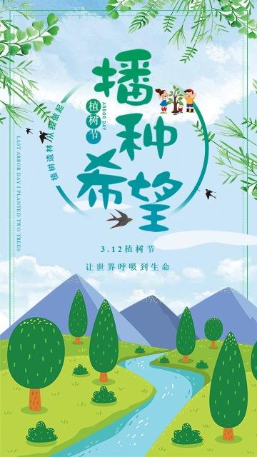 手绘绿色小清新植树节312单位种树宣传海报