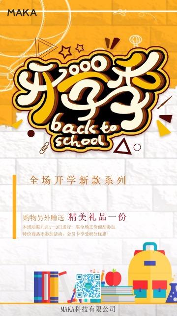 黄色卡通开学季促销宣传手机海报模板