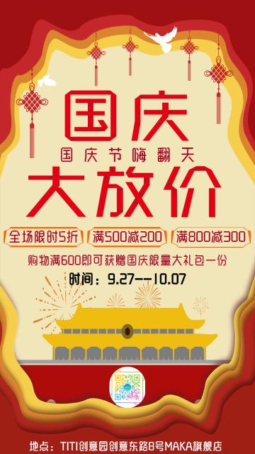 中国风立体红色国庆节产品促销宣传海报
