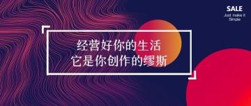 唯美浪漫抽象创作文艺紫红简约风
