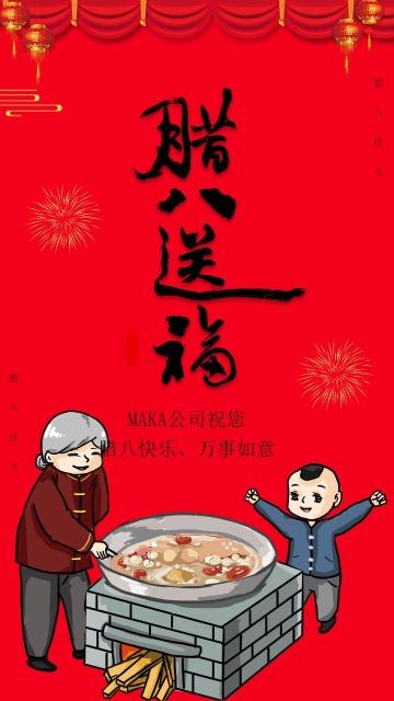 卡通手绘公司腊八祝福贺卡 个人节日祝福贺卡