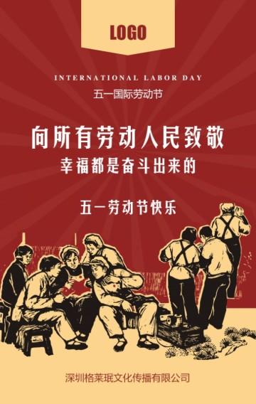 五一劳动节企业贺卡劳动节祝福劳动表彰劳动节放假通知51劳动节