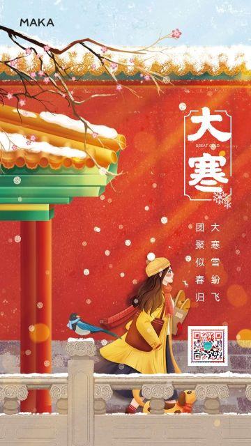 红色手绘风寒节气宣传手机海报