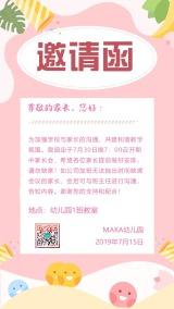 清新文艺企业通用幼儿园学校家长会通知邀请函海报模板