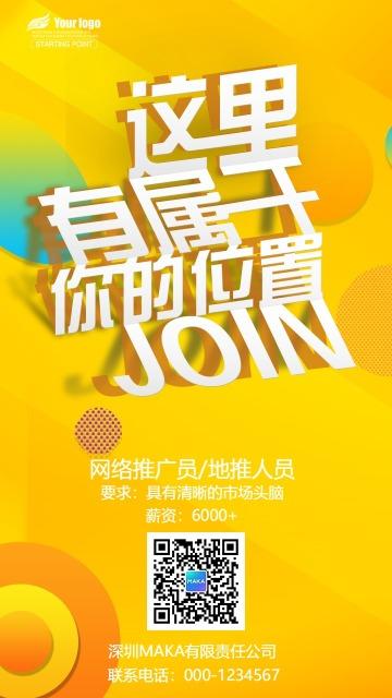 简约黄色企事业单位招聘信息宣传海报