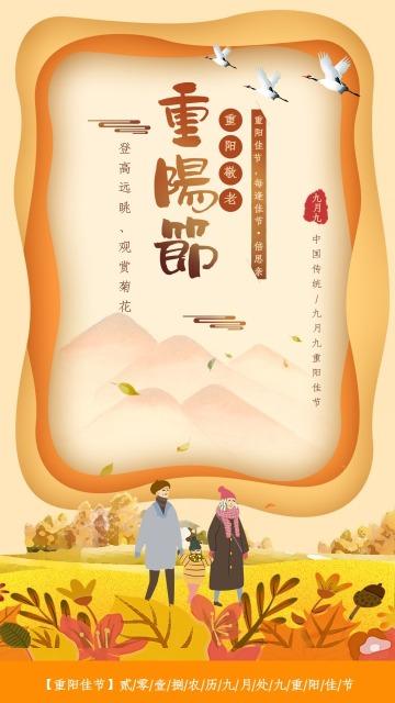 九九重阳节 重阳节祝福 重阳节介绍