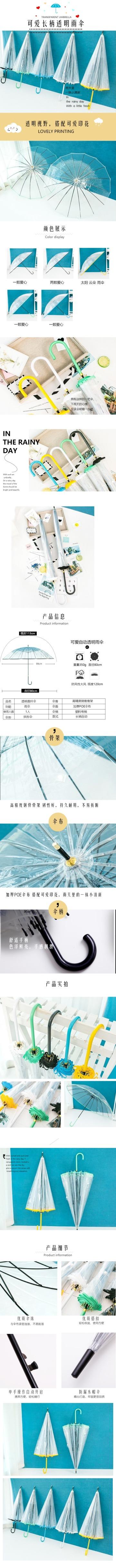 清新简约可爱百货零售家居生活透明雨伞促销电商详情页