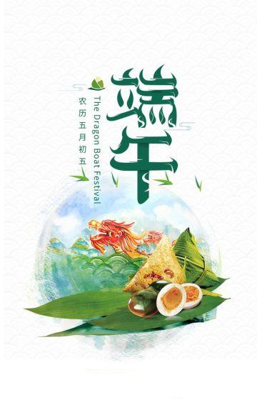 端午节节日祝福贺卡公司企业个人节日促销祝福端午推广