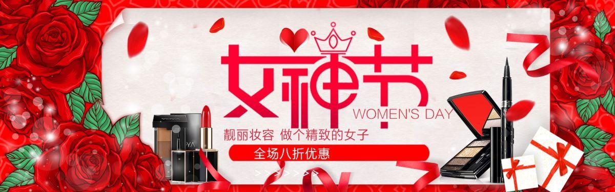 女神节促销折扣宣传店铺banner节日促销通用店铺banner红色浪漫玫瑰