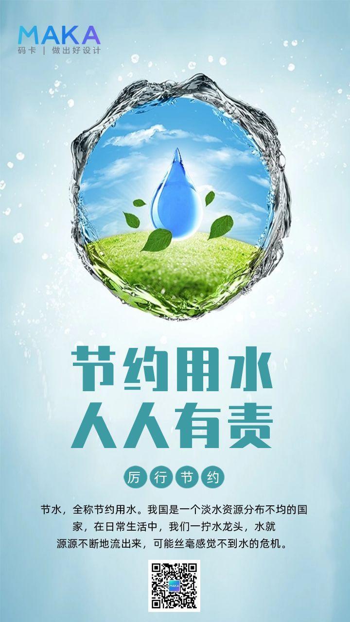 322世界水日简约风公益环保宣传海报