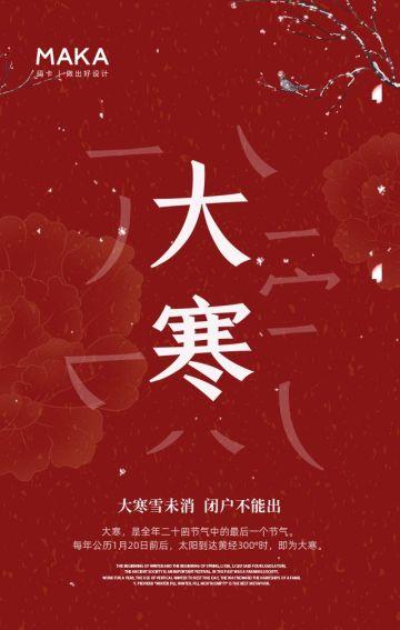红色简约大寒节气宣传知识科普推广H5