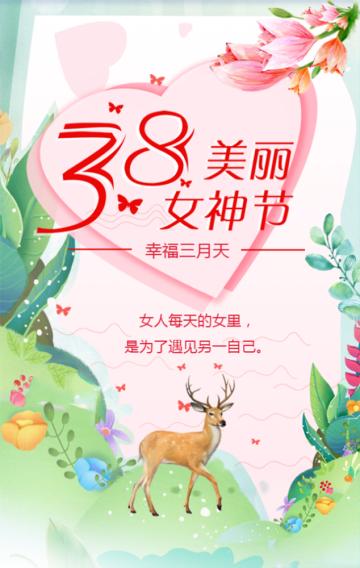 三八女神节时尚浪漫宣传