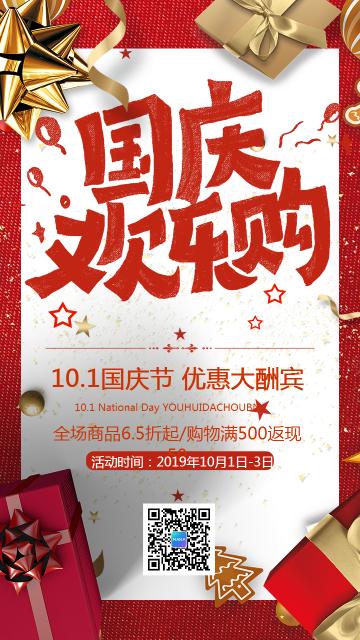 国庆节简约温馨风欢度国庆宣传促销海报